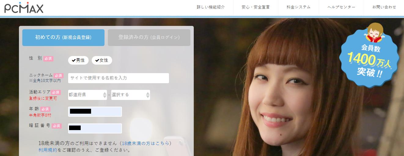 美人とやれるアプリのPCMAXのキービジュアル画像