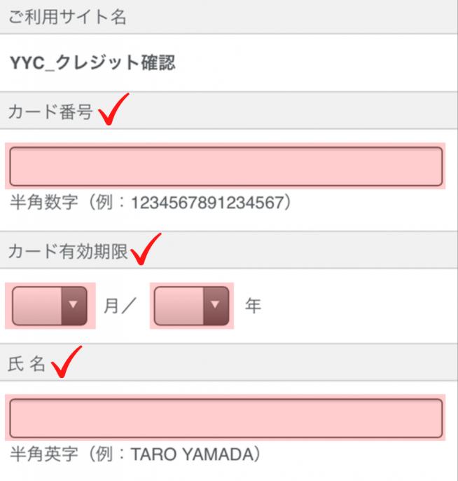 やれるアプリYYCのクレジットカードでの年齢確認画面