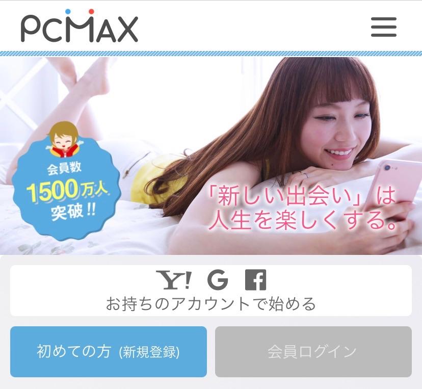 痴漢できる出会い系アプリPCMAXのキービジュアル