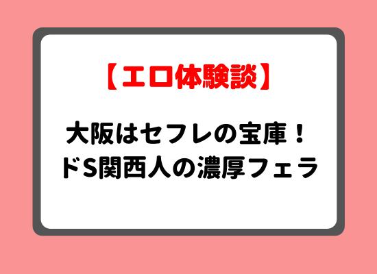 【ラブホ横断体験談】大阪はセフレの宝庫!ドS関西人の濃厚フェラのキービジュアル