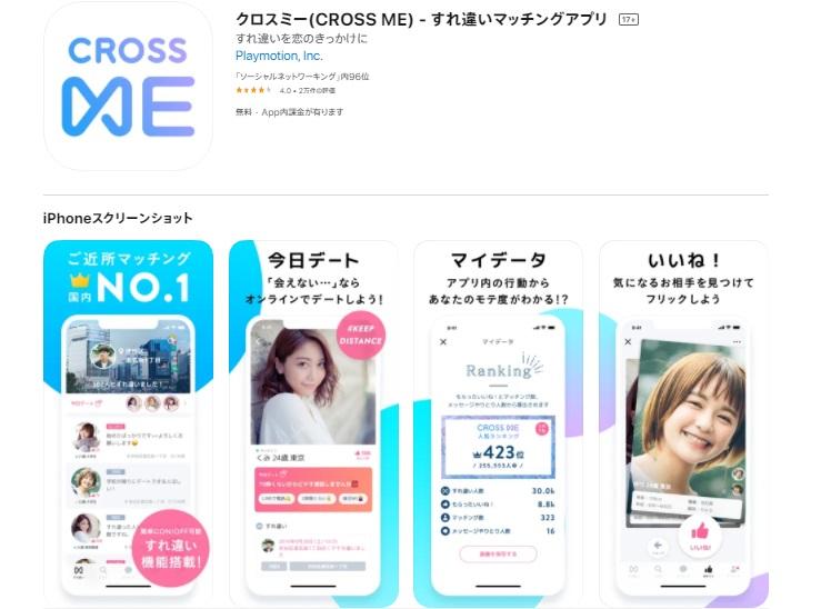 やれるアプリCROSS ME(クロスミー)のサイト概要画像