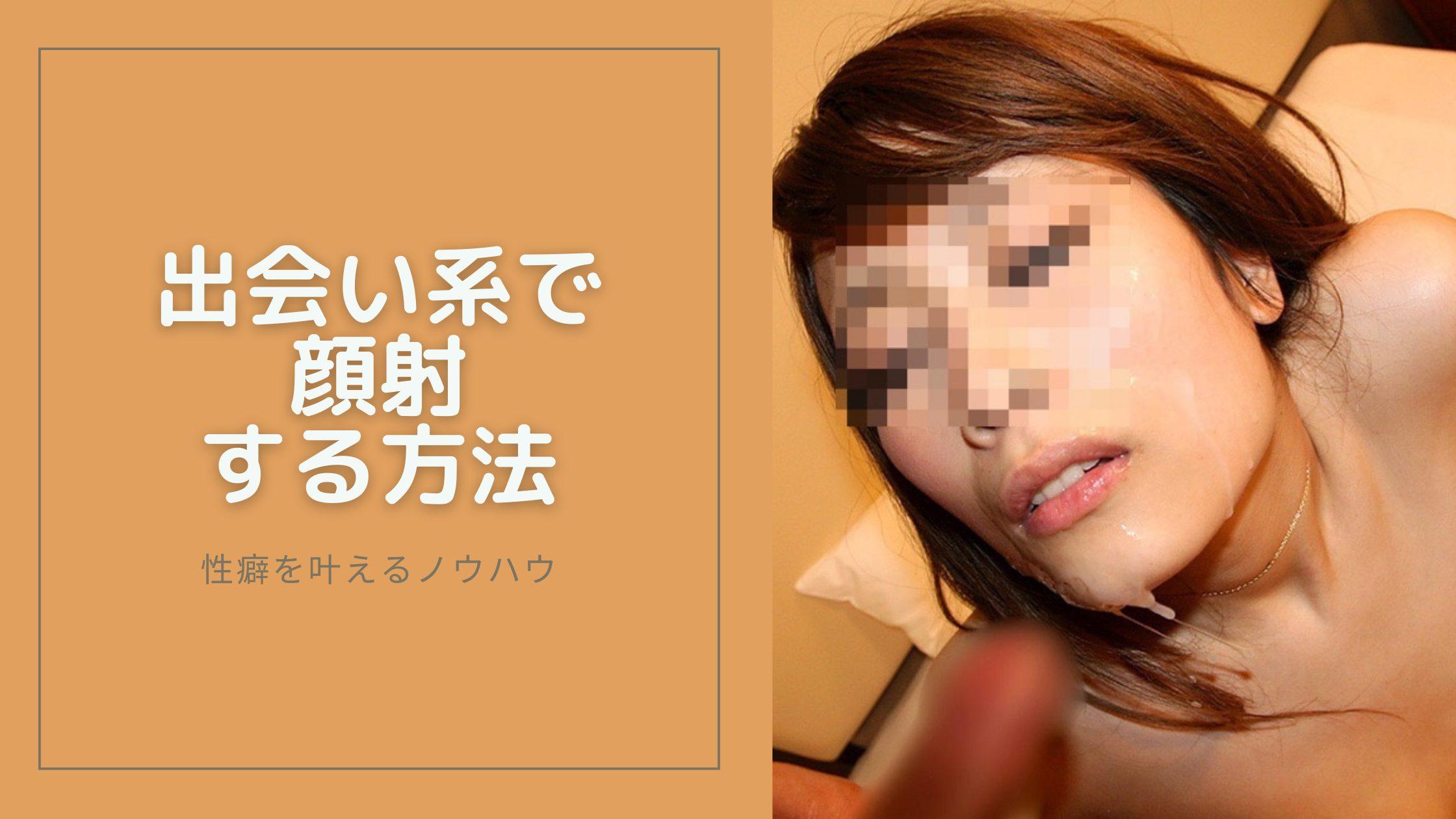 出会い系で顔射する方法のキービジュアル