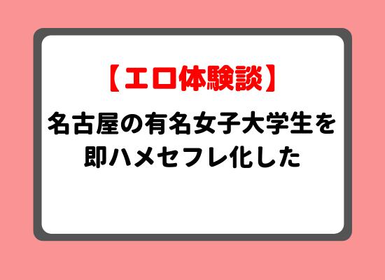 名古屋セフレ体験談のキービジュアル