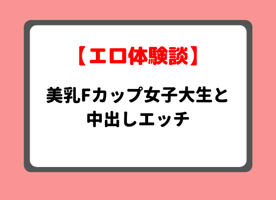 女子大生エロ体験談のキービジュアル