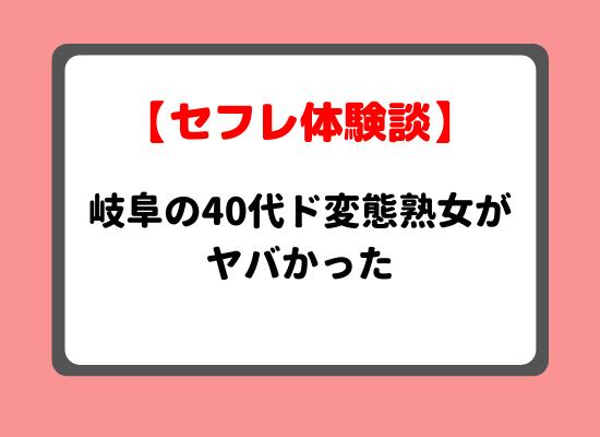 岐阜セフレ体験談のキービジュアル