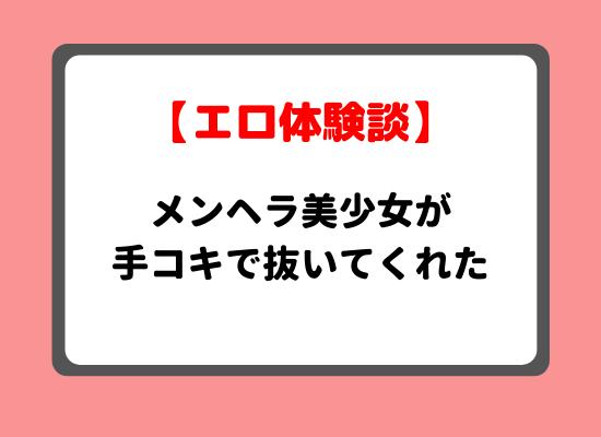 手コキ体験談のキービジュアル