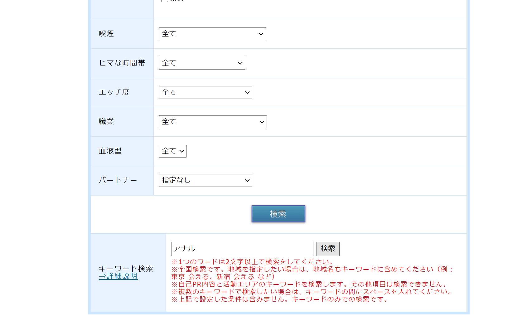 アナルセックスしたいときに使うPCMAXのプロフィール検索