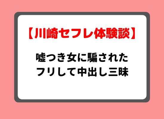 川崎セフレ体験談のキービジュアル