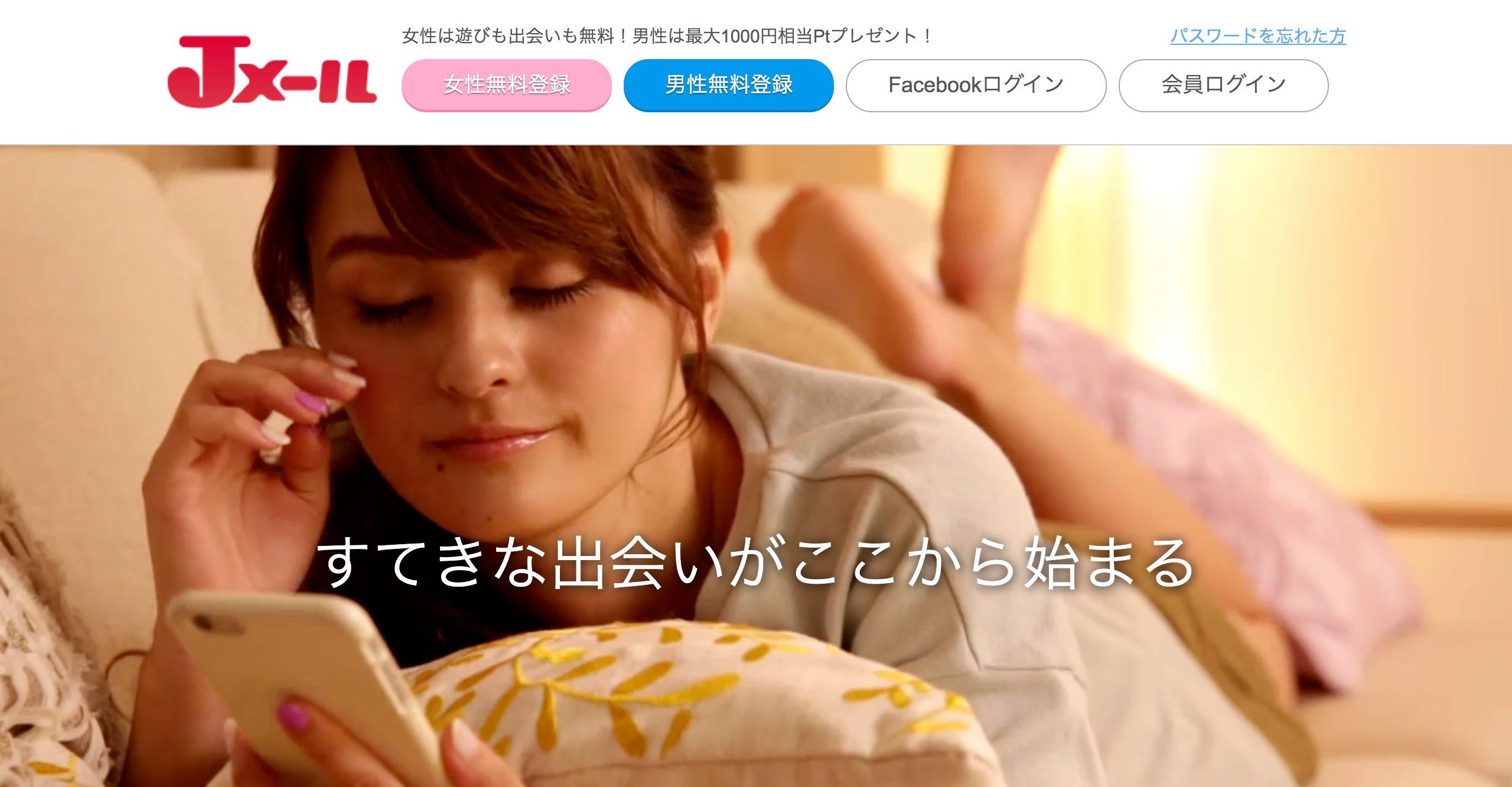 ミントC!Jメールのトップ画像