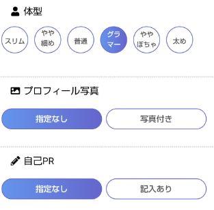掲示板やプロフィール検索でタイプを見つけやすいのイメージ画像