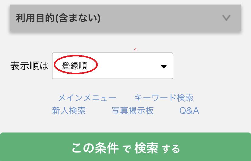 プロフィール検索から登録日順にメッセージを大量投下のイメージ画像