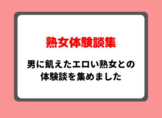 熟女体験談集 | エロ・H・不倫・巨乳・変態・オナニー・エッチ・無料...etc